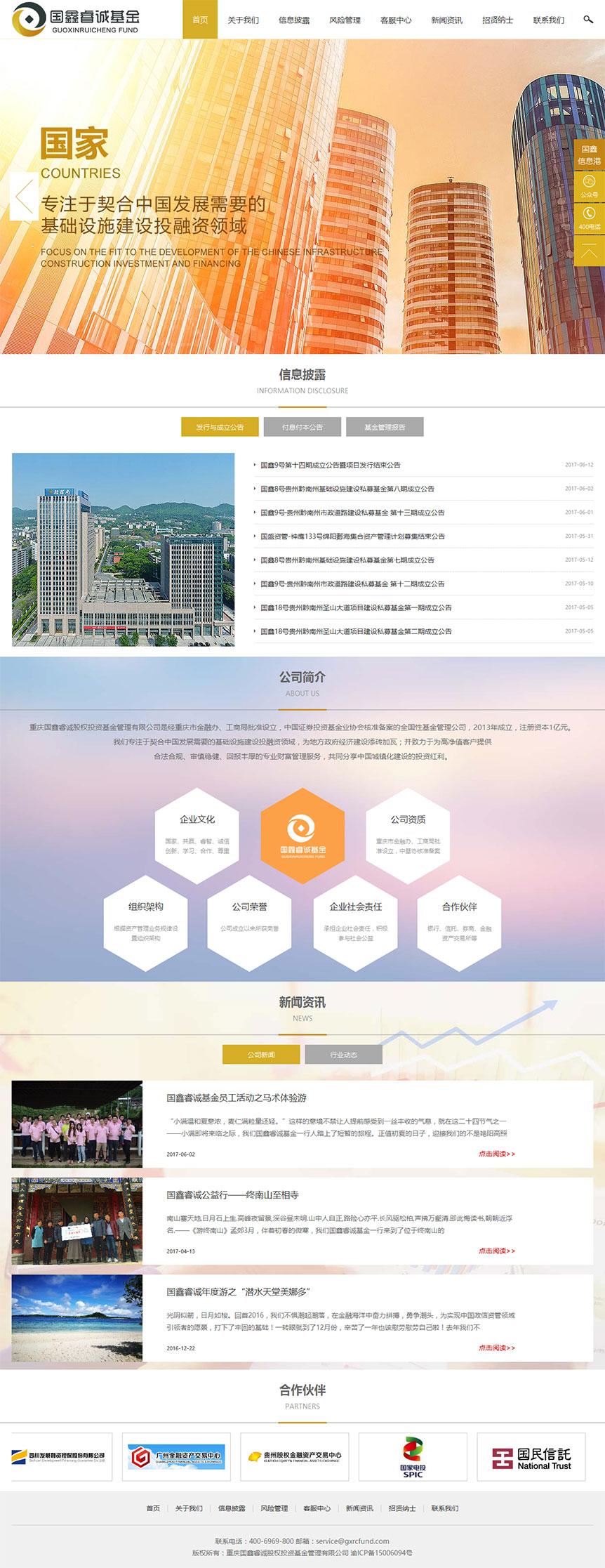 国鑫睿诚基金网站截图