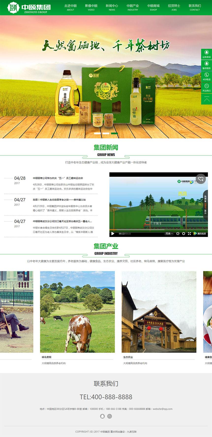 中颐生态养老网站截图