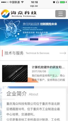 海众科技自动化手机网站截图
