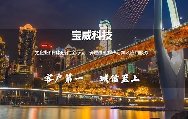 重庆宝威科技