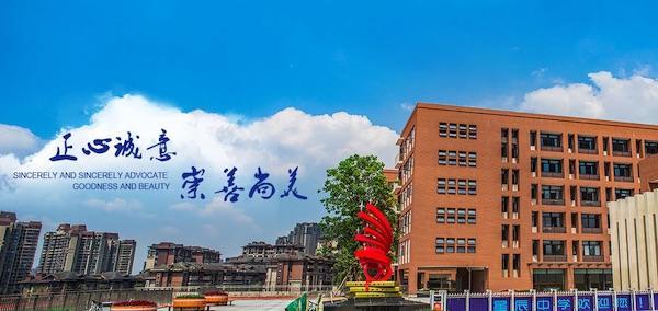 重庆两江新区星辰初级中学校
